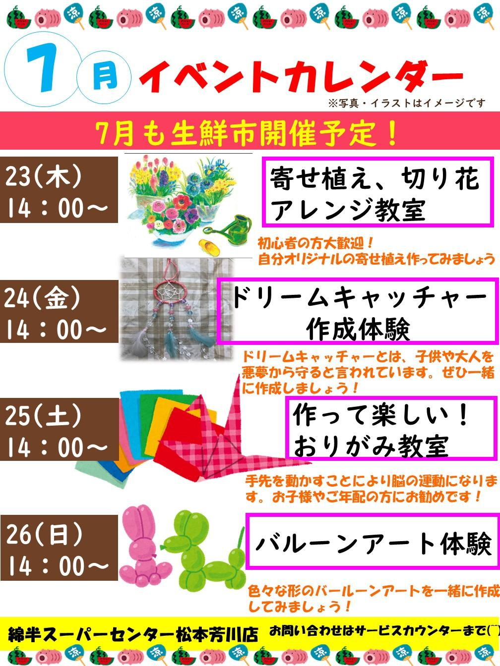 HAイベントカレンダーフォーマット2.jpg
