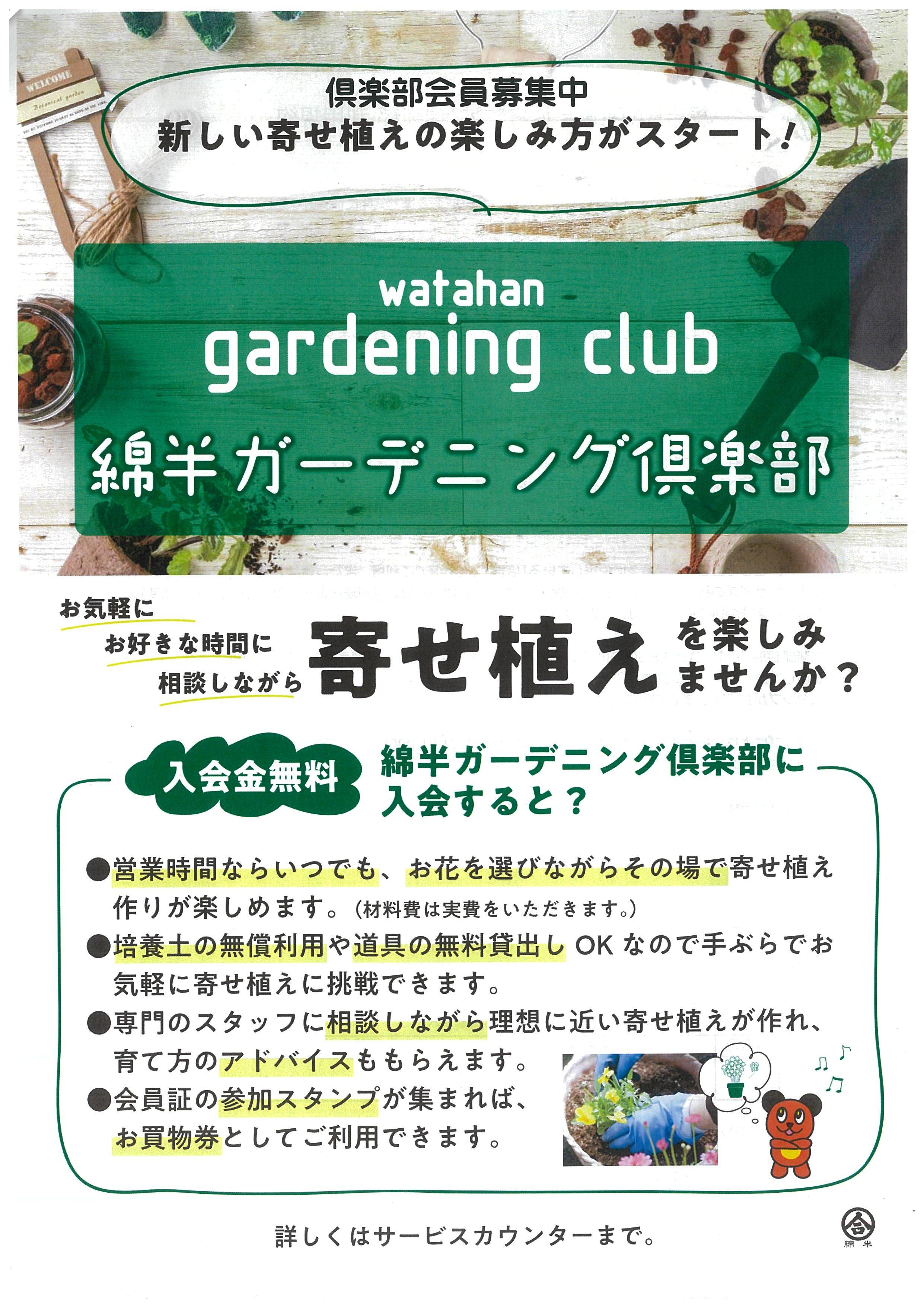 ガーデンクラブ.jpg