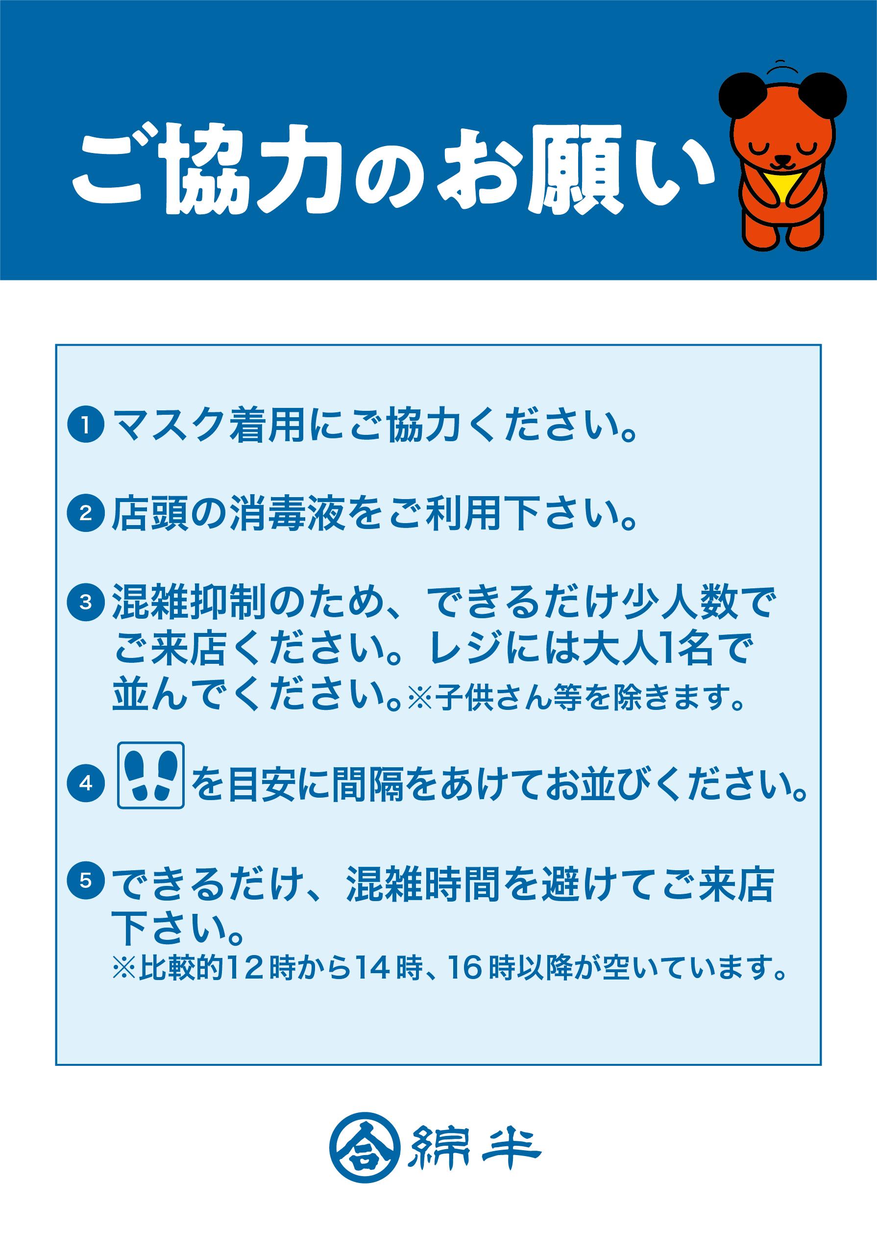 (新型コロナ対策)ご協力のお願い.png