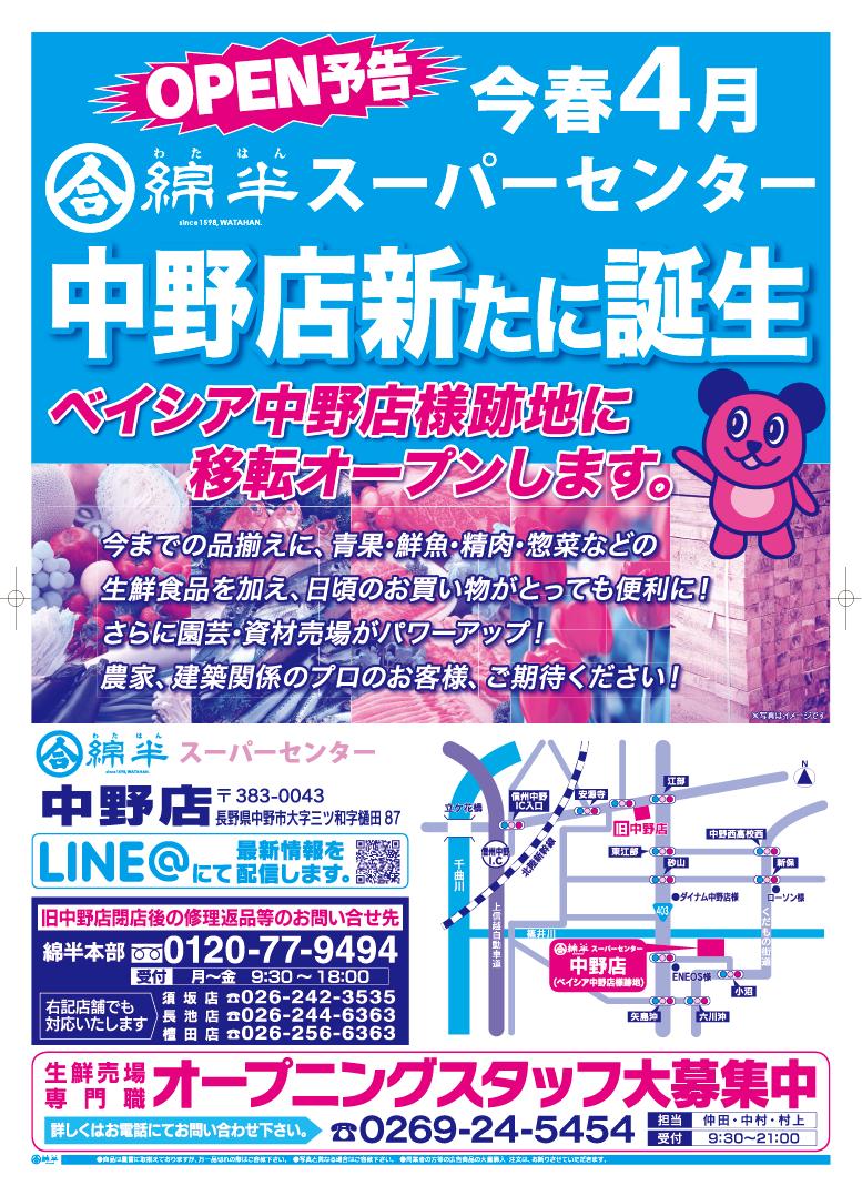 リニューアルオープン-01.png