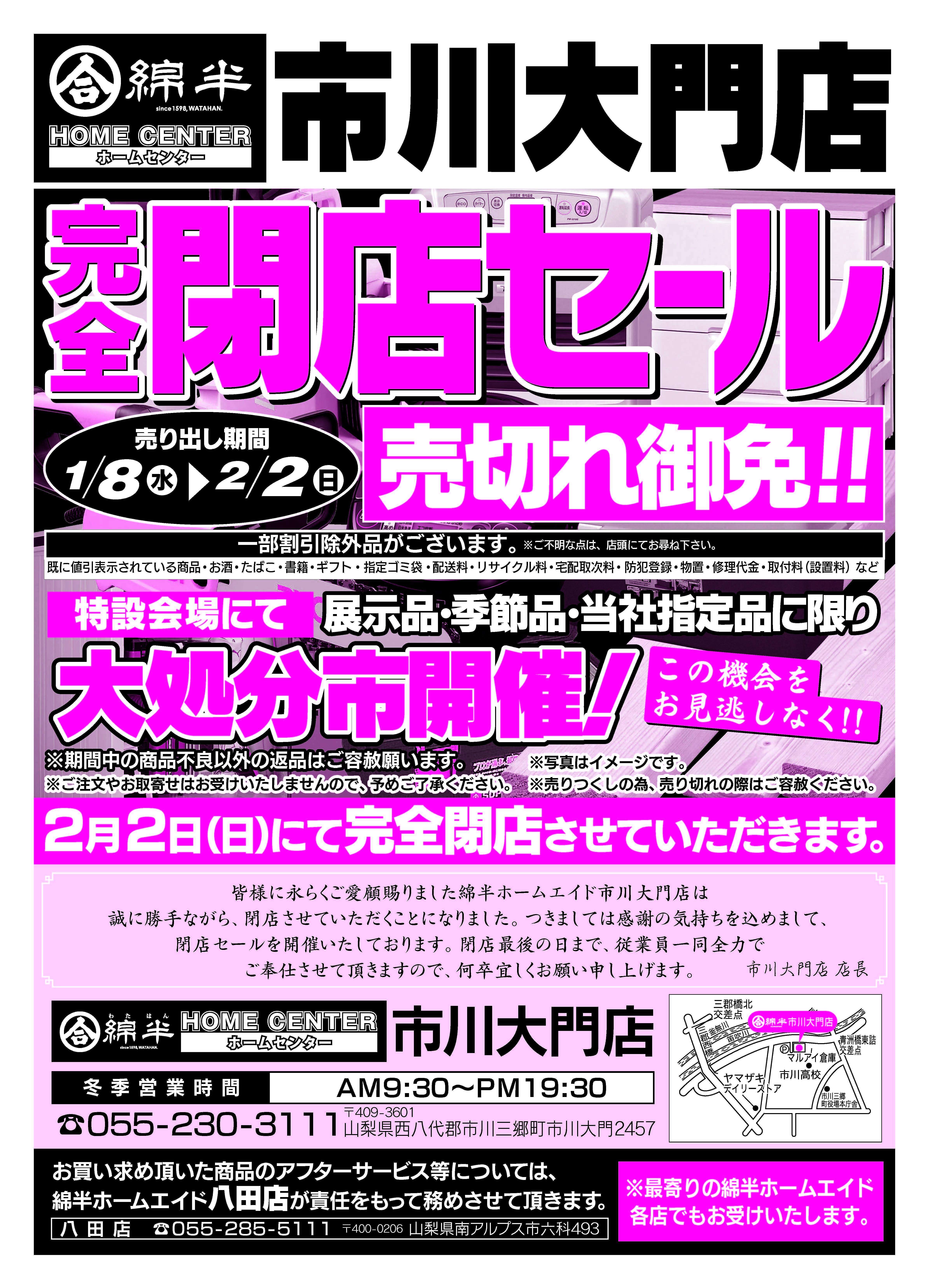 JM0108市川大門店閉店_表_出.jpg