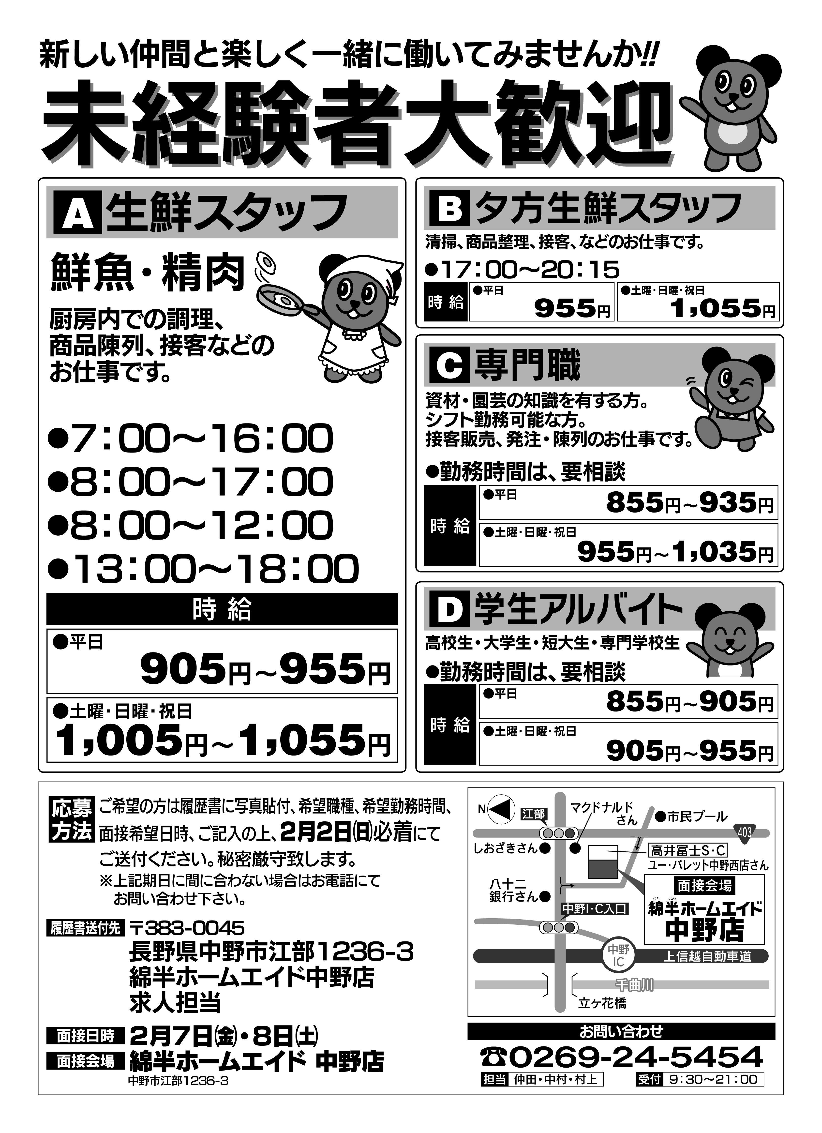中野店求人2-01.jpg