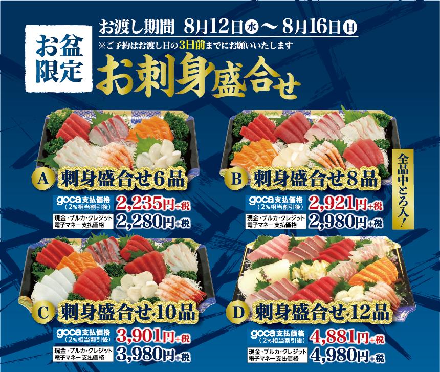 お盆鮮魚(刺身)2020ol_アートボード 1 のコピー.png