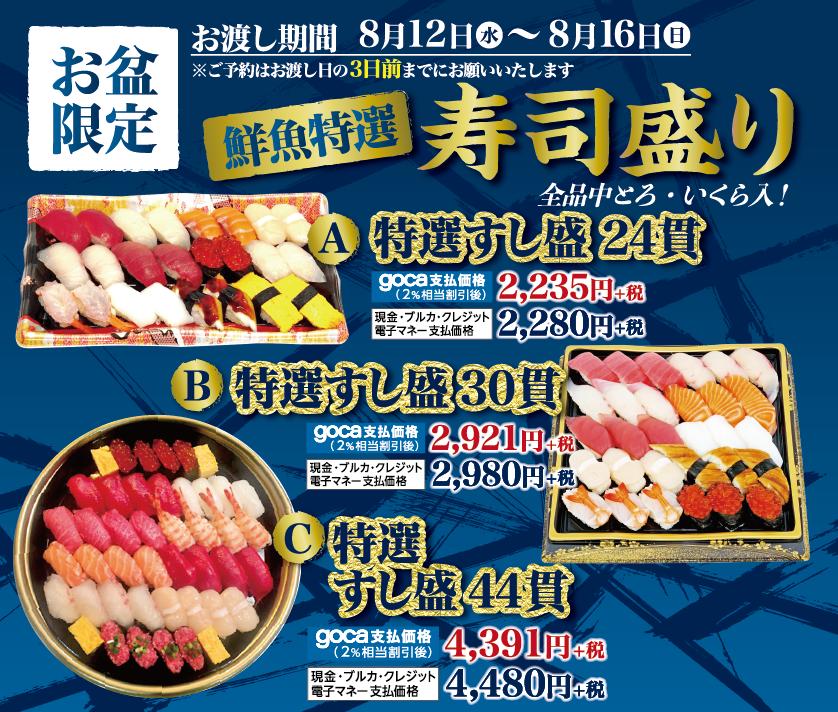 お盆鮮魚(寿司)2020ol-02.png