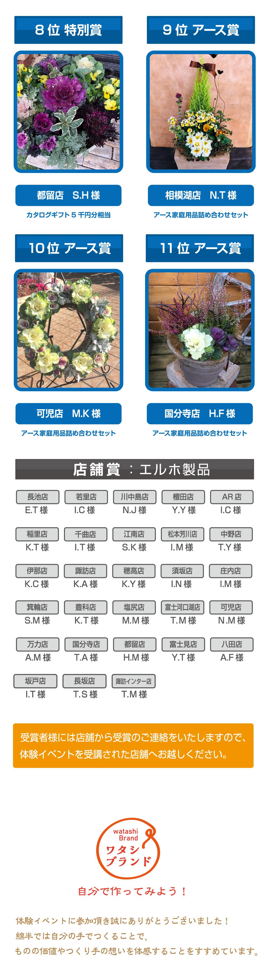 寄せ植えコンテスト-04.png