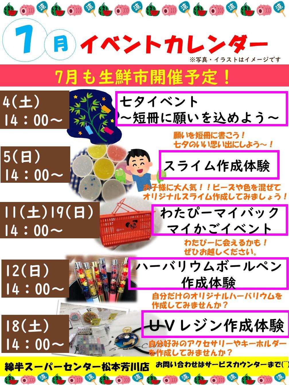 HAイベントカレンダーフォーマット1.jpg