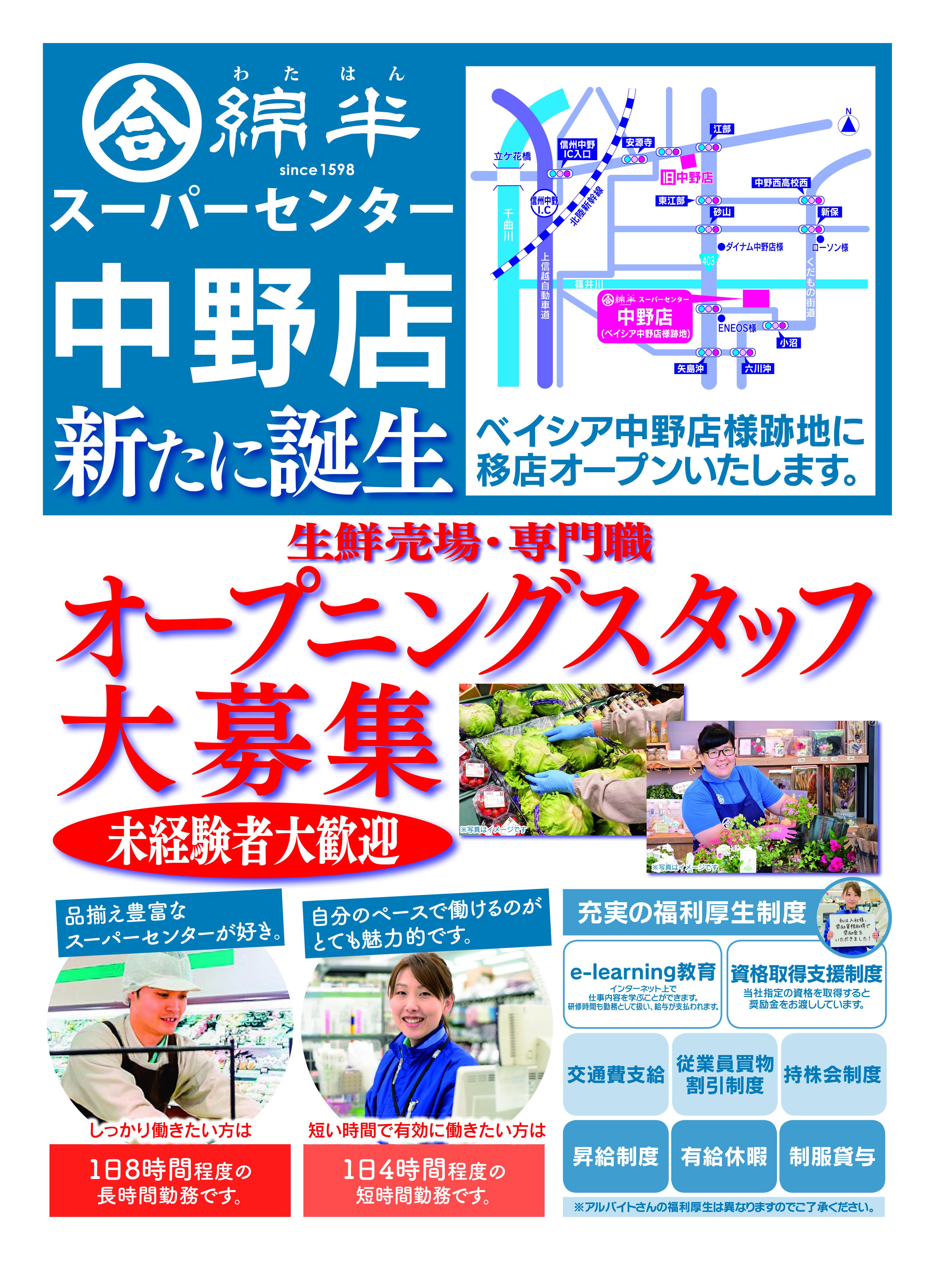 中野店求人1-01.jpg