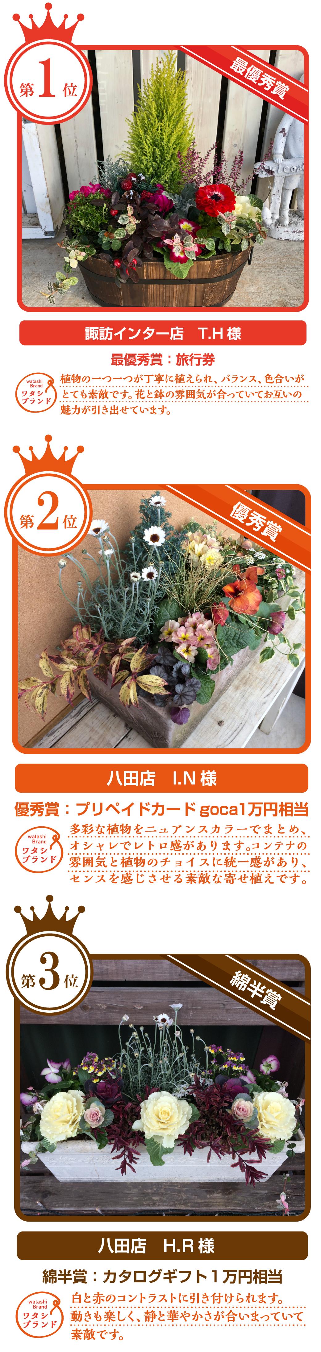 寄せ植えコンテスト-02.png