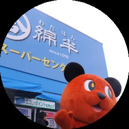 ホームセンター×スーパー!?